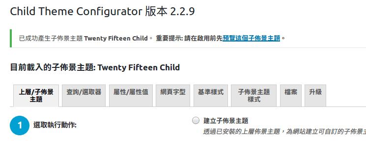 Child Theme Configurator 04