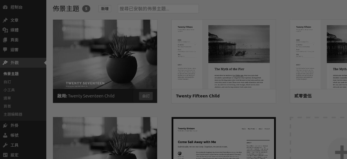 WordPress-Child-Theme-feature-picture